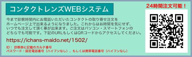 コンタクトWEB予約